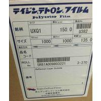苏州供应日本帝人UXQ1-100/150/188反射膜