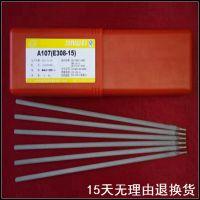 北京金威J607RH超低氢高韧性焊条E9015-G低合金钢电焊条 正品现货