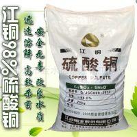 大量供应5水硫酸铜 农用饲料级硫酸铜 农业级硫酸铜  价格公道