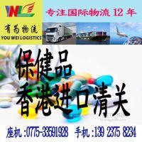 韩国保健品进口清关流程 保健品进口香港转运 包税进口清关