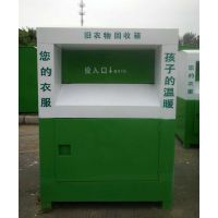 宏北 旧衣物回收箱 社区镀锌板箱爱心回收箱可定制 厂家批发