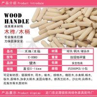 健木荷木木钉木梢直纹木榫优质木塞家具连接件木塞斜纹木榫坚固耐用