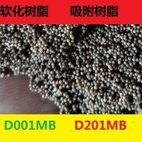 (国标品质)碱性离子交换树脂,真正产地厂家,加盟销售