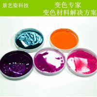 景艺姿供应热敏变色(温变)水性柔版印刷油墨及水性凹版印刷油墨