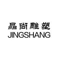 杭州晶尚环境艺术设计有限公司