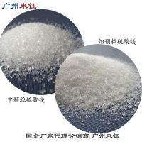 饲料级 农用硫酸镁 水产养殖专用 硫酸镁(99.5%)鱼虾养殖饲料 广州大量现货