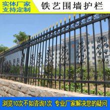 肇庆物流园锌钢铁艺围墙围栏 热镀锌方管栏杆 江门市政镀锌护栏