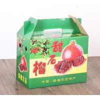 河南水果礼盒定做质量好当选凝澜纸制品