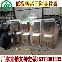 厂家直销等离子废气处理净化器蓝色低温等离子净化设备uv光解处理