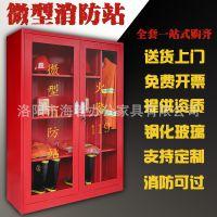 海若微型消防站全套应急消防柜箱套装器材工具柜消防柜防暴器材柜