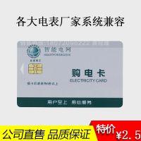 国家电网 预付费插卡式电能表IC卡购电卡 电度表智能卡 电表卡
