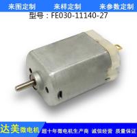 空气净化器FE030无刷直流电动机 剃须刀微型电机 卷发器小电机 榨汁机马达