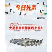 厂家直销大墨DMZBJ-11型智能书画装裱机