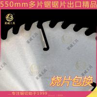 台湾利威特LIVTER超薄255带刮刀多片锯锯片 切杨木松木不烧片