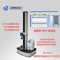 智取ZQ-990LA 触摸屏电脑版拉力试验机 0-5000N/500公斤 塑料橡胶拉力试验机