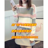 超低价毛衣批发厂家时尚韩版潮流爆款女士毛衣针织衫羊毛衫清货处理3元起批