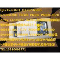 QK715-63601 671988-001 P6300 HP存储柜控制器缓存BBU电池