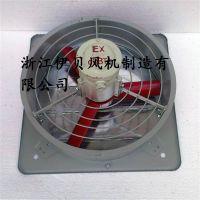 BFAG防爆壁式排风扇 车间通风BFAG-400轴流排气扇带百叶