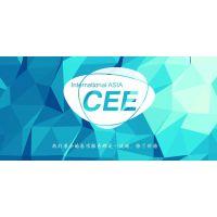 2018第十七届中国国际消费电子博览会(CEE 2018)——国际消费电子博览会