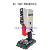 爆款热供超声波塑焊机CSH-2020东莞金源达厂家爆款直供
