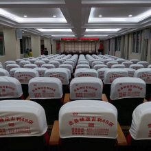 【厂家定做电影院广告座椅头套,会议室广告座套,印字广告头套厂家北京佳信印通包装有限公司】