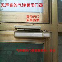 气弹簧闭门器自动家用缓冲静音关门器