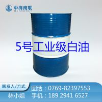 广东厂家供应5号工业白油脱模剂润滑油原料