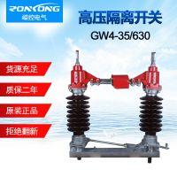 嵘控GW4-35KV/630A户外高压隔离开关35KV柱上高压刀
