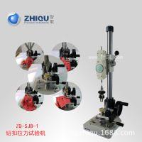 智取ZQ-SB J钮扣拉力试验机 钮扣拉力机/测力机台