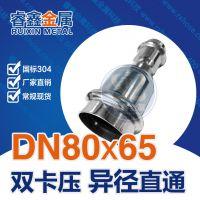DN80x65异径直通 钢制异径管 不锈钢水管管件 304变径双卡压直通