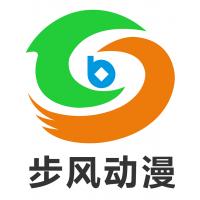 广州步风动漫科技有限公司