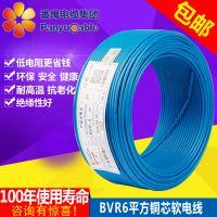广州番禺电缆ZC-BVR 6 阻燃聚氯乙烯绝缘电线 多股铜芯软线电线电缆国标主线纯铜芯