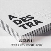 无锡大邦厂家直销A4铜版纸压纹宣传画册 设计 制作一本起做