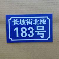 四川铝板反光门牌厂家批发铝质号码牌房号牌宿舍家用家庭门牌定制