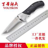 五金小刀厂 品牌直营 VOLTRON百兽骑兵 V05 阳江菜刀 水果刀