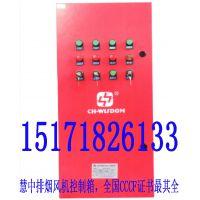 慧中供应消防排烟风机控制箱,3CF认证的正压风机5.5KW价格