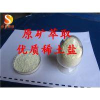 德盛清仓处理碳酸镨化学试剂