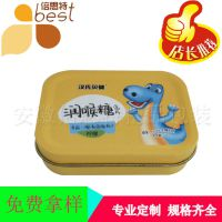 润喉糖铁盒 含片铁盒 马口铁保健品礼盒定制