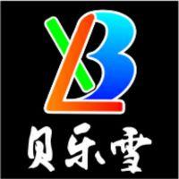 吴江贝乐纺织有限公司