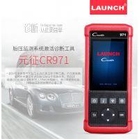 元征CR971汽车胎压监测系统激活诊断工具 厂家正版机器