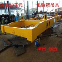 神州SW408港口码头集装箱专用起重吊梁 铁路站装卸集装箱吊具 半自动机械式箱吊具