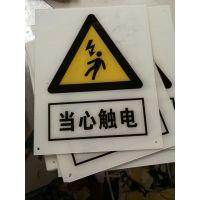 金淼牌 禁止标志 配电室标识牌价格 金淼电力生产