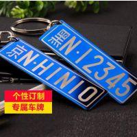 热卖钥匙扣汽车挂件车牌号手机号码定制文字带框钻激光永久打标