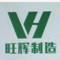 沧州旺辉贸易有限公司