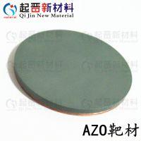 供应氧化锌铝靶材 AZO靶材 溅射镀膜AZO靶材