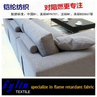 铠纶 300 D阻燃涂层或复合 涤纶平纹双色仿麻布 沙发面料