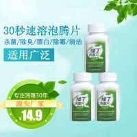 绿丁含氯消毒片居家杀菌消毒卧室地板厨房厕所-泡腾速溶强效杀菌剂