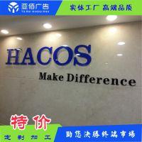 天河区公司招牌制作前台立体字招牌广州形象背景墙制作价格