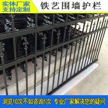 专业生产烤漆锌钢护栏 东莞工业园铁围墙栏杆 河源发电站隔离栏 镀锌组装方管 金属防护栅栏
