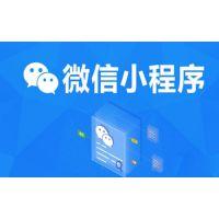 广州专门做微信小程序的公司有哪些广州小程序开发哪家做的好